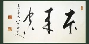 本来真-Hata Egyoku Eiheiji zenji