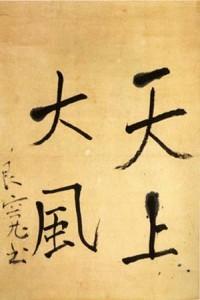 Ryokan Zenji Tenjo Daifu