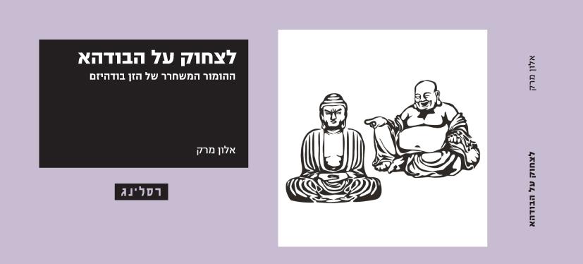 לצחוק על הבודהה