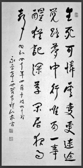 生死可憐-高階瓏仙禅師九十翁