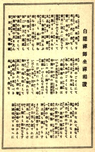 hakuin ekaku zazen wasan pic hakuin hogoroku p.12