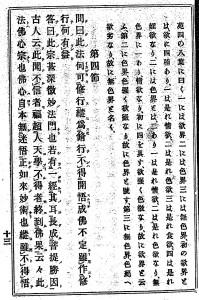 daigaku-zenji-zaznron-1-commentary-by-shaku-soen-rinzai-meiji-period